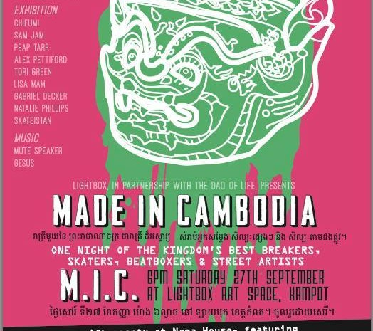 MADE IN CAMBODIA