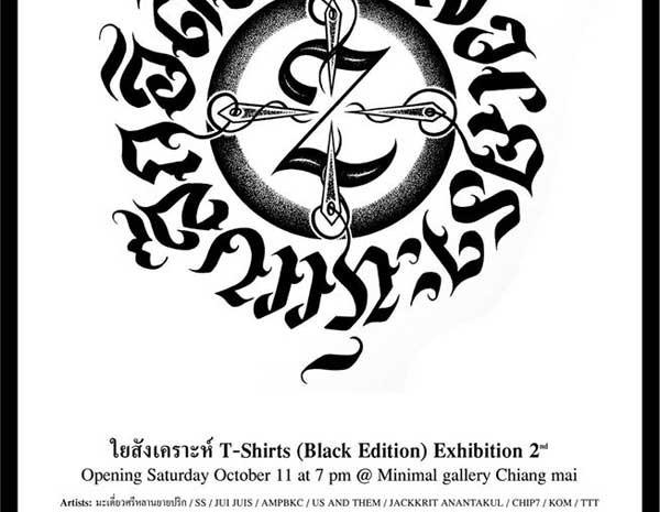 ใยสังเคาระห์ T-Shirts Exhibition 2