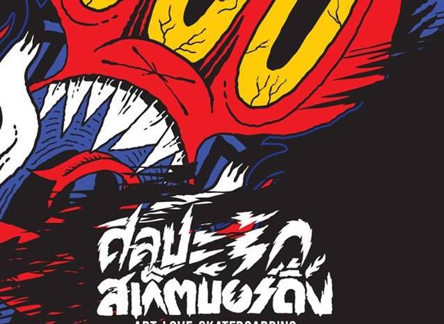 "Skateboard art exhibition ""Blast from the Past X Benzilla X GOJA"""