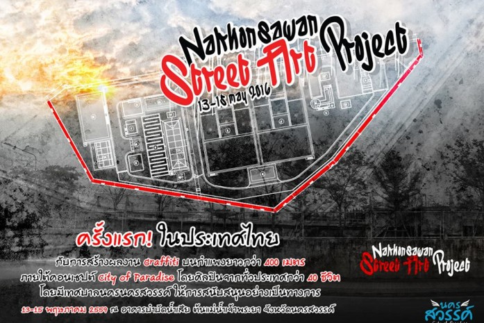 Nakhonsawan Street Art Project
