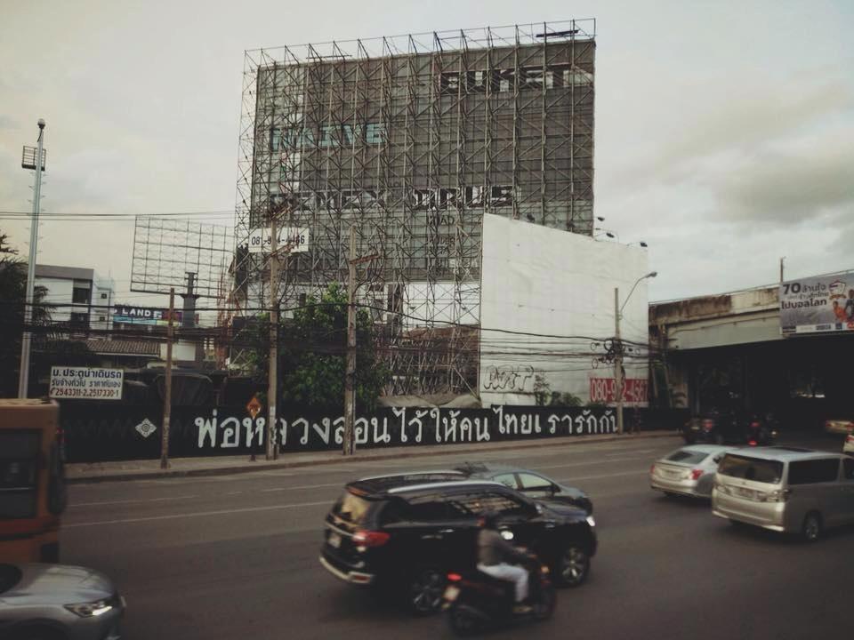 ผลงานจากแถวถนนเพชบุรี photo by Jay Patit