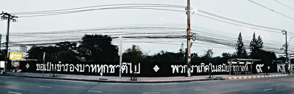 photo by โอม เม่อ (Oner Ones)
