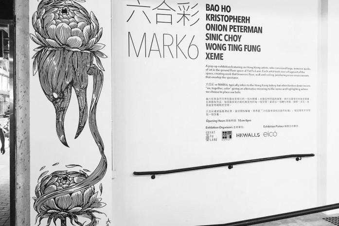 Bkkgraff พาชมบรรยากาศงาน MARK 6 ในฮ่องกง