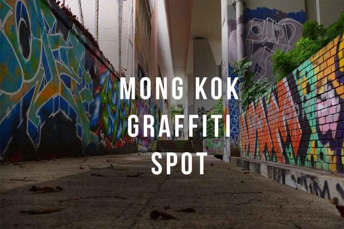 บีเคเคกราฟพาชม graffiti spots ในฮ่องกง !