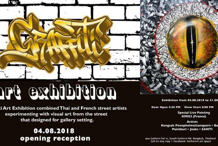 Graffiti Art Exhibition